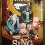 お出かけ(映画『SING』)