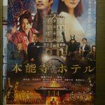 お出かけ(映画『本能寺ホテル』)
