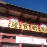 お出かけ(初詣:笠間稲荷神社)