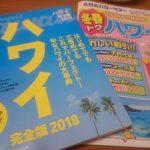 【ワイキキ事前準備】2018年2月Aloha! 2人旅(オプショナルツアー編)