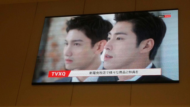 東方神起(TVXQ)。新羅免税店TV