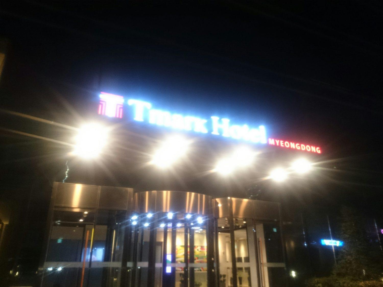 ティーマークホテル明洞(TMARK HOTEL MYEONGDONG)