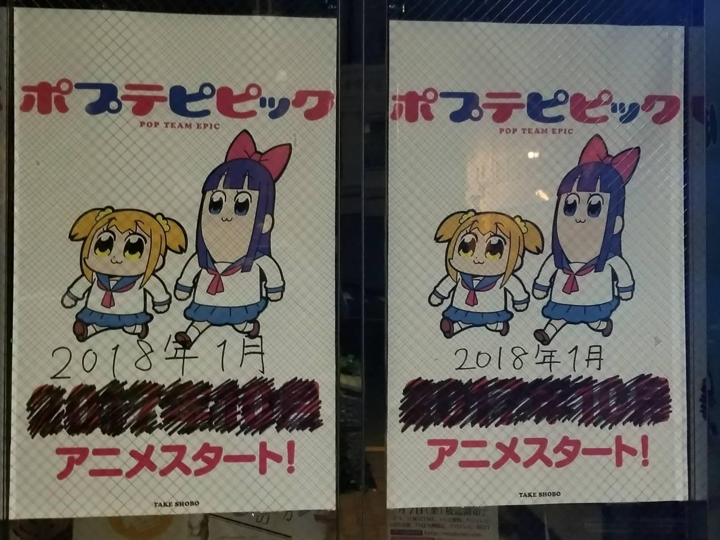 ポプテピピック番宣ポスター