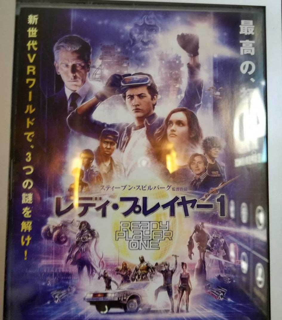 映画『レディ・プレイヤー1』ポスター