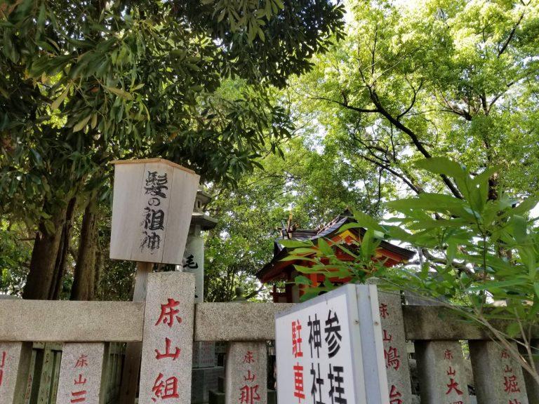 王子神社の末社、関神社。髪の祖神