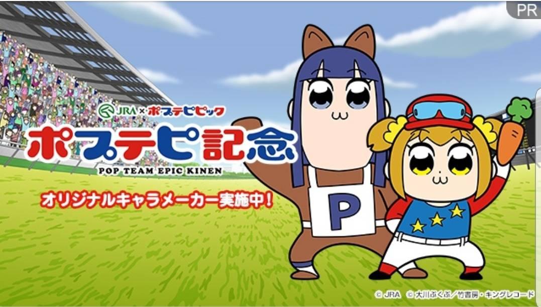 ポプテピ記念(JRA×ポプテピピック)