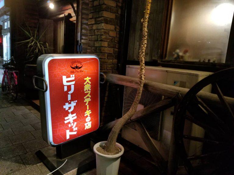 ビリー・ザ・キッド:大衆ステーキのお店