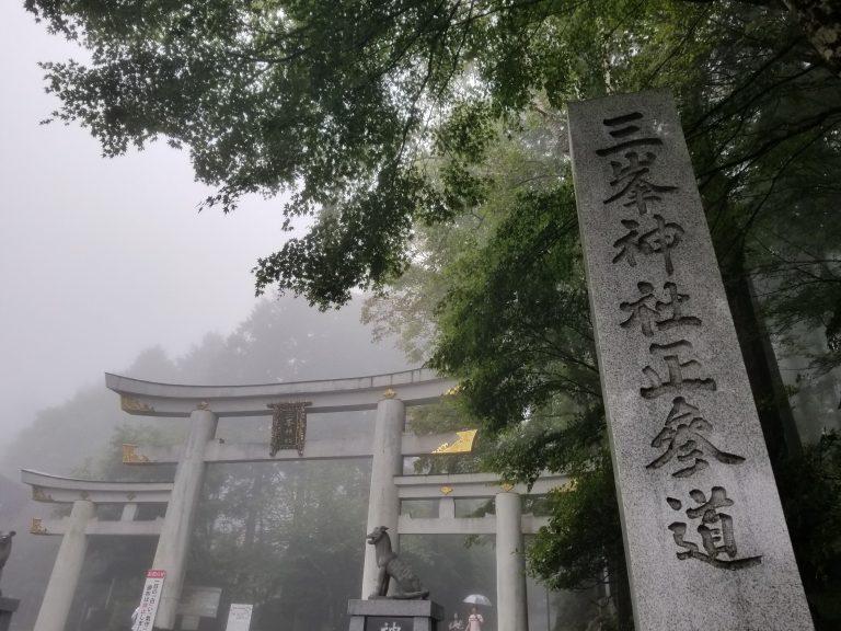 三峯神社参道&鳥居写真