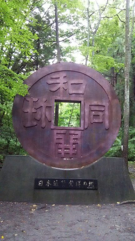 和同採掘遺跡のすぐそばにある和同開珎オブジェ!