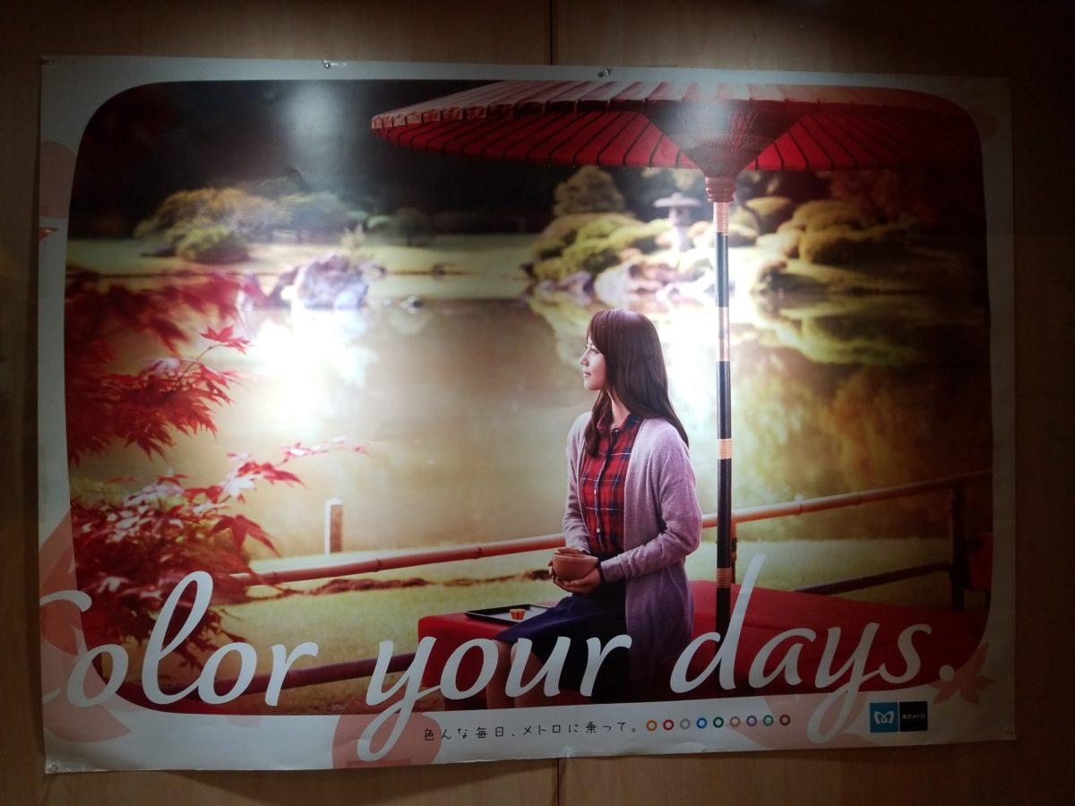 六義園、東京メトロ。堀北真希ちゃんもここに!