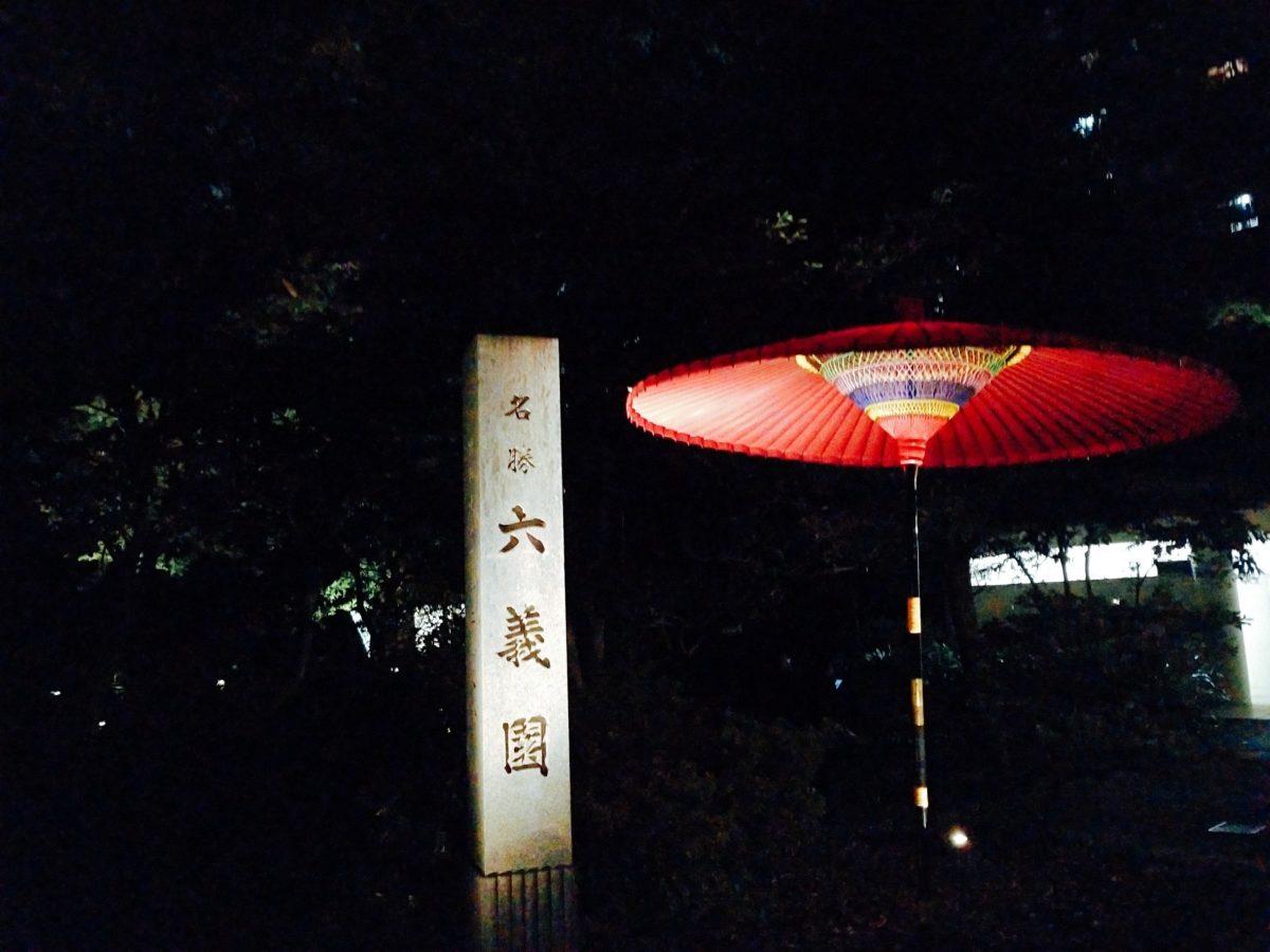 六義園と赤の番傘