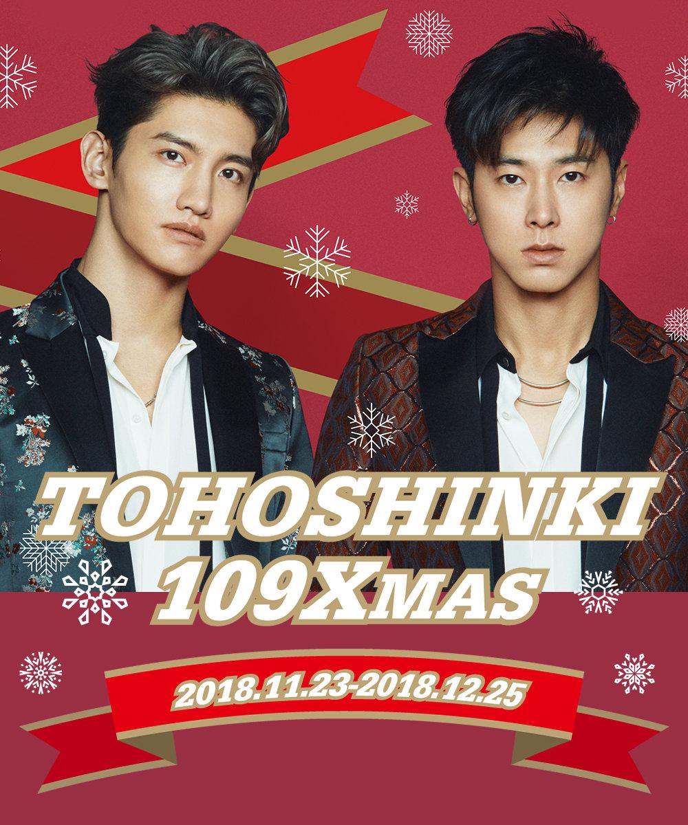 東方神起109クリスマス2018年