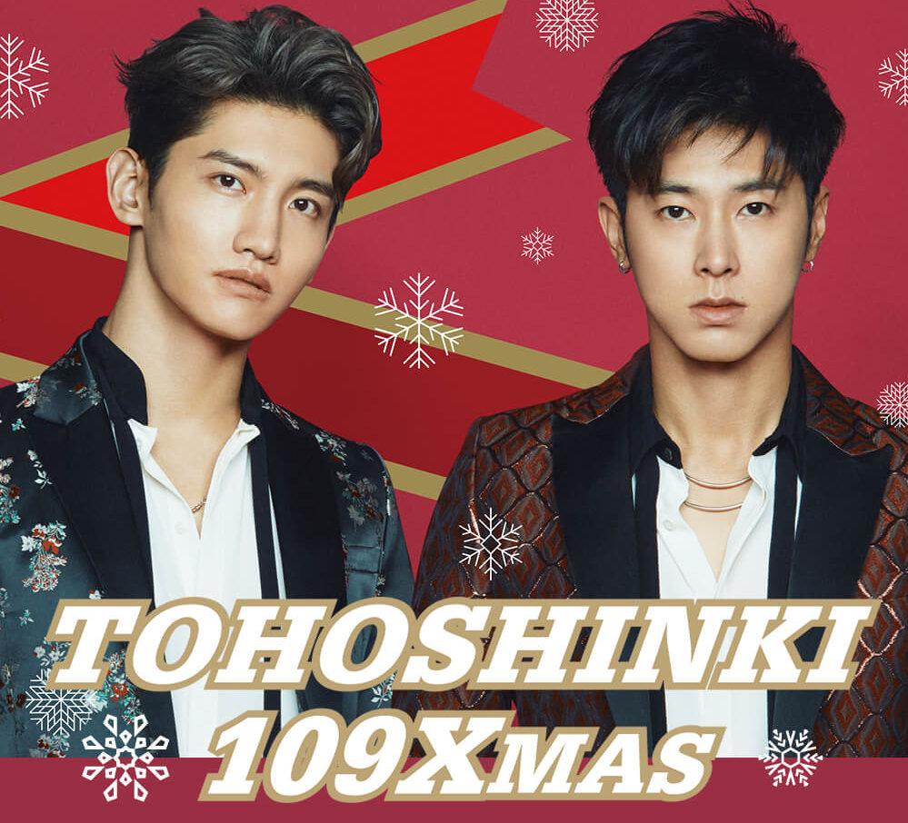 東方神起109クリスマス