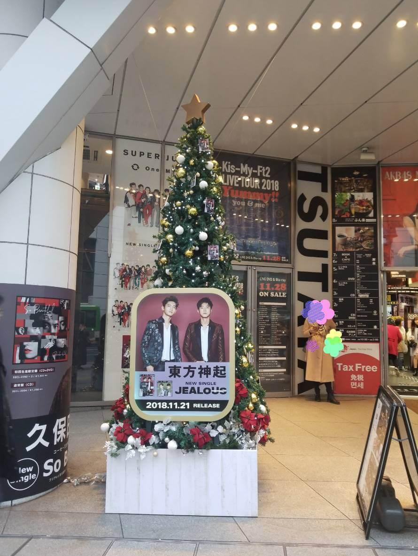 渋谷TSUTAYA東方神起