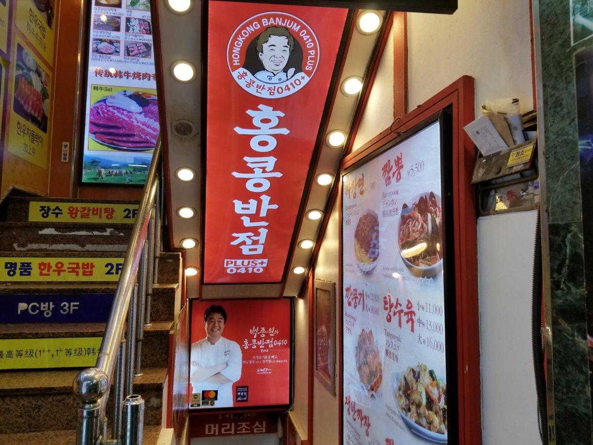 香港飯店0410PLUS+東大門店