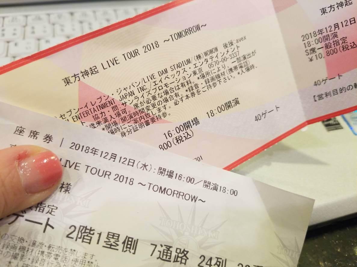 明日コン。東方神起、東京ドームチケット。