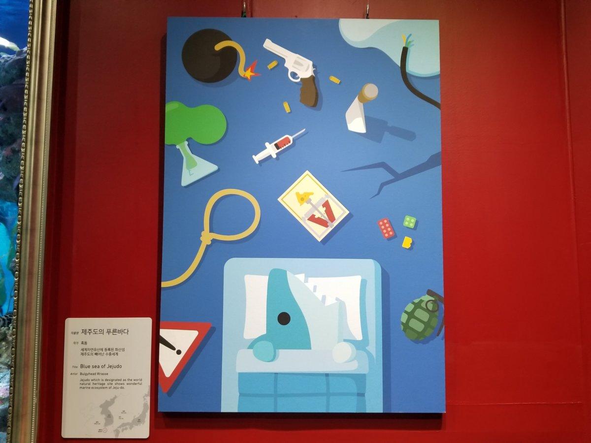 コエックス・アクアリウム:サメのイラスト