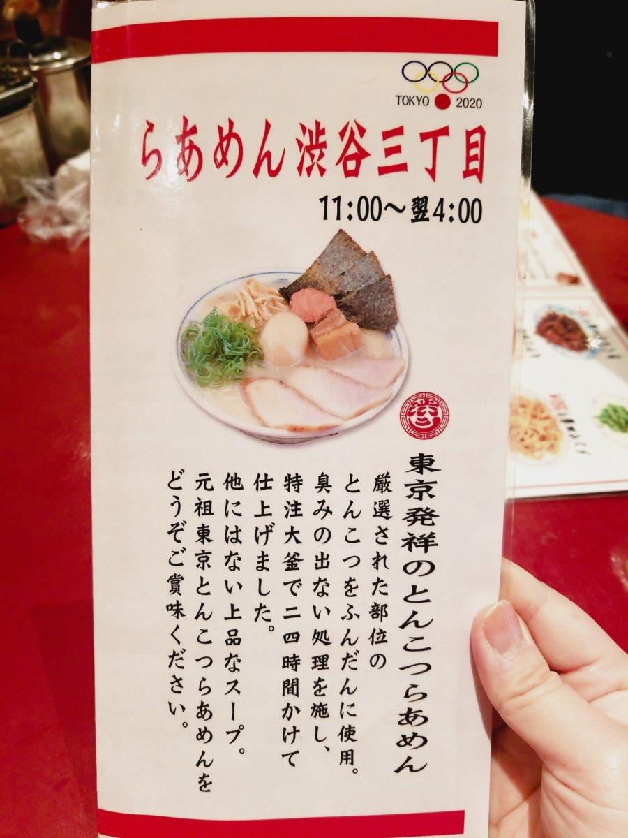 渋谷三丁目らあめん:メニュー表紙