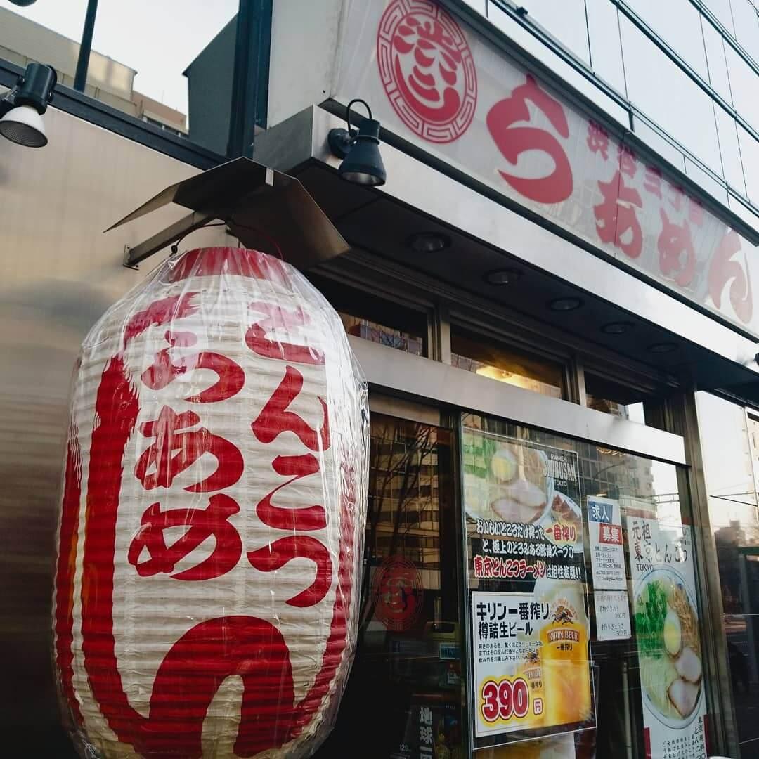 渋谷三丁目らあめん:看板&ちょうちん