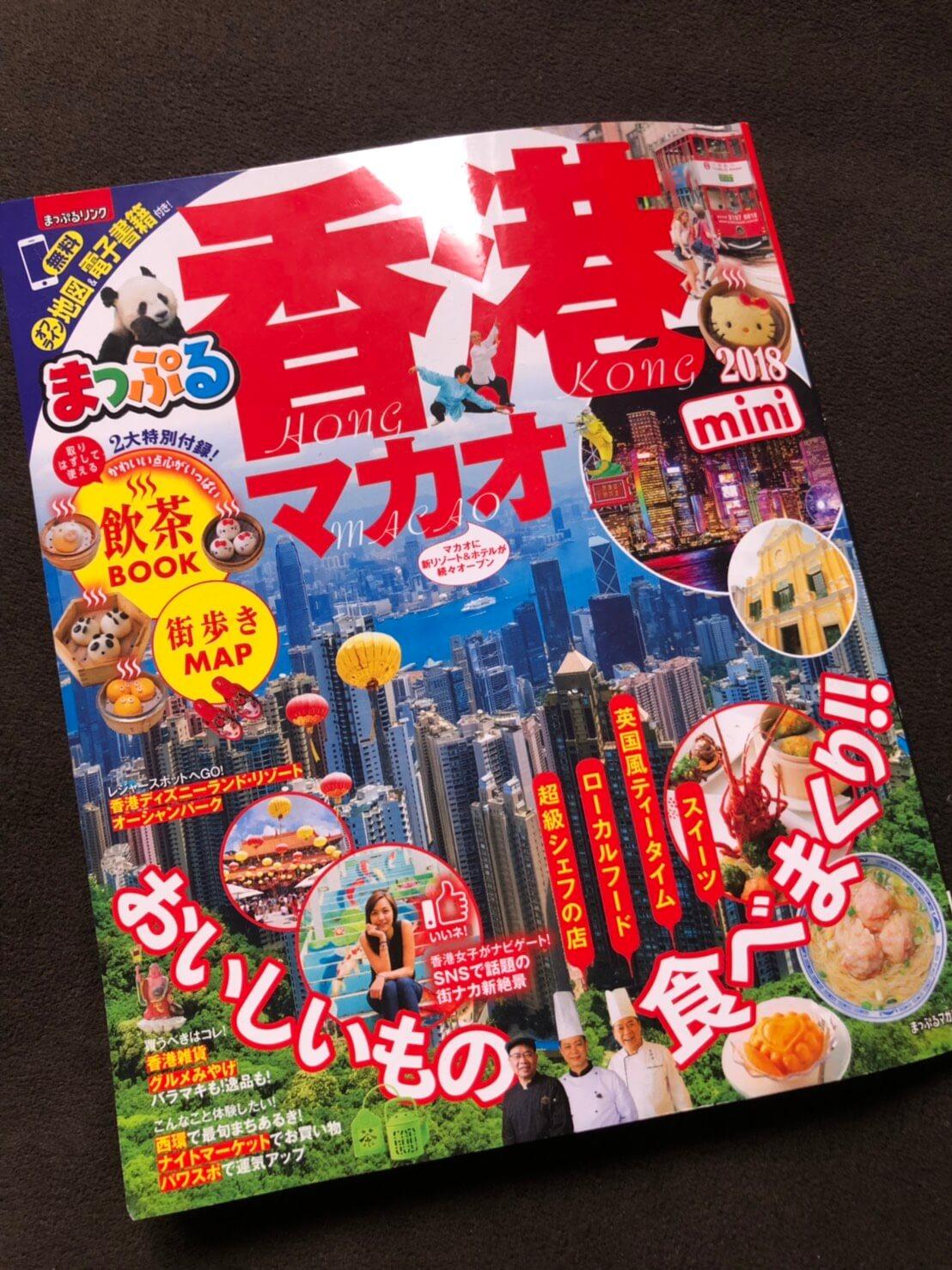香港事前準備:ガイドブック