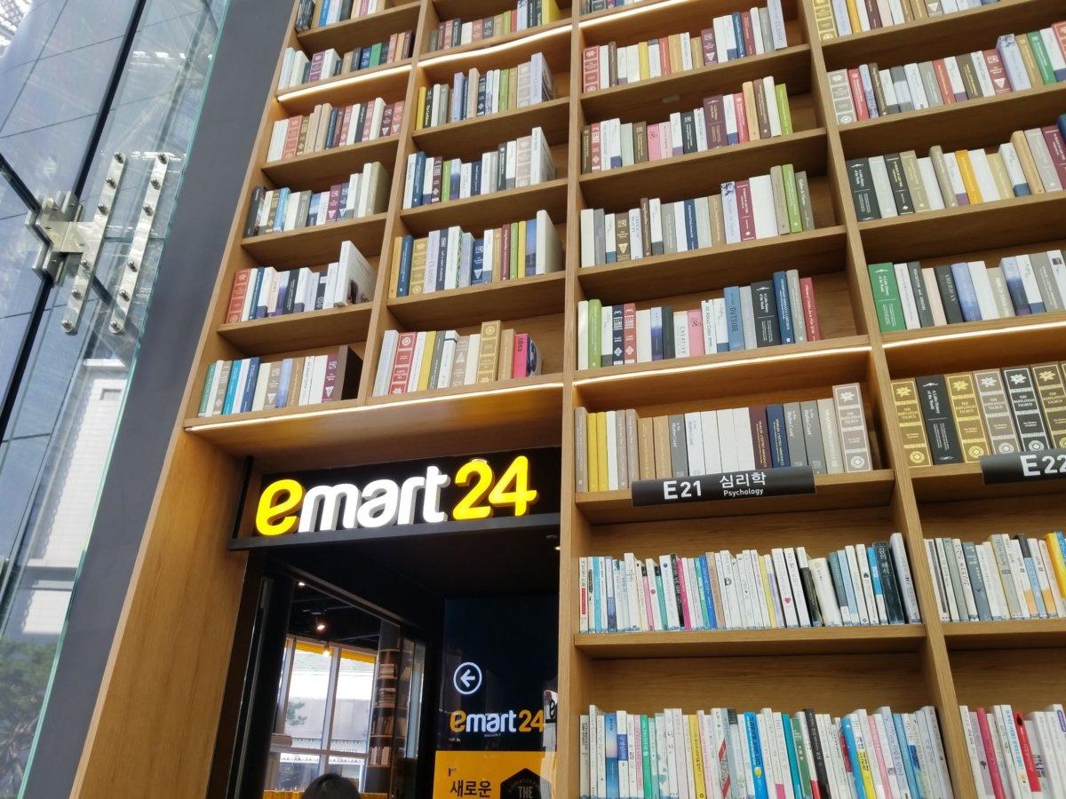 ピョルマダン図書館にあるemart24