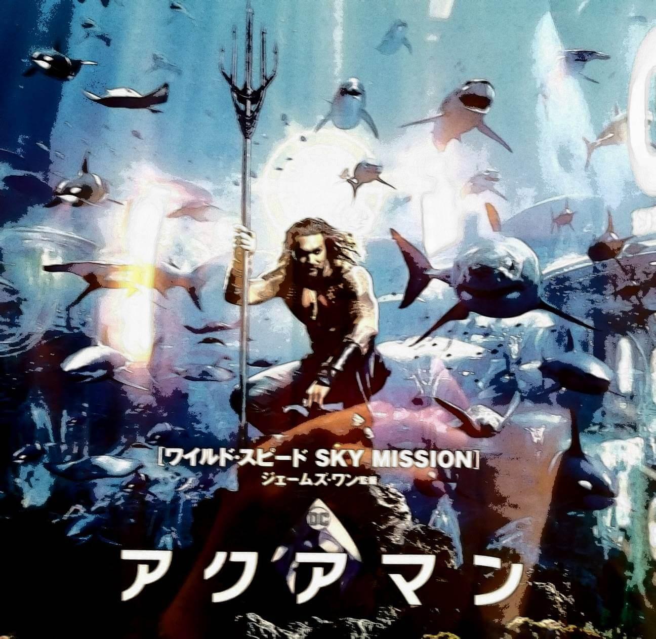 映画『アクアマン』観てきた!水族館行きたくなる映画