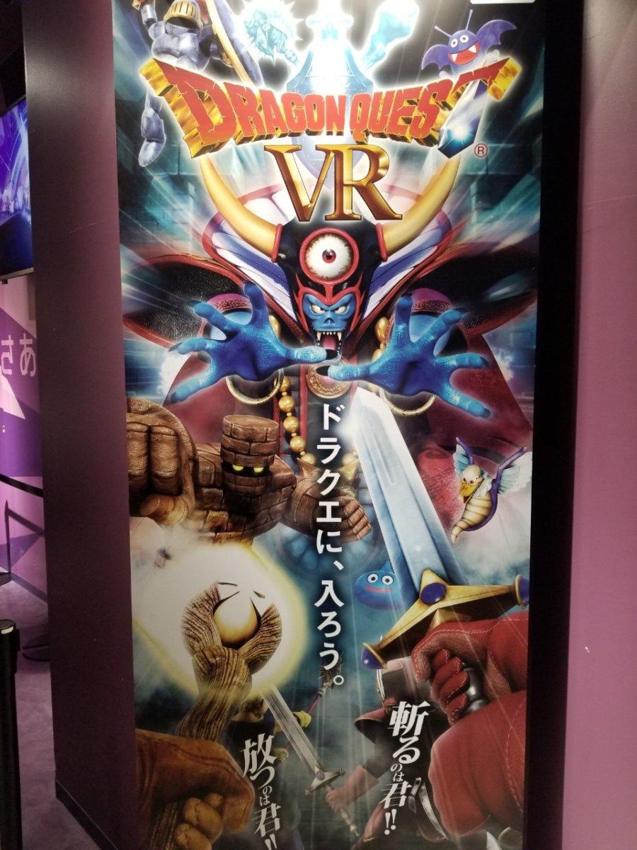 VR ZONE SHINJUKU。テンションが上がるドラクエポスター