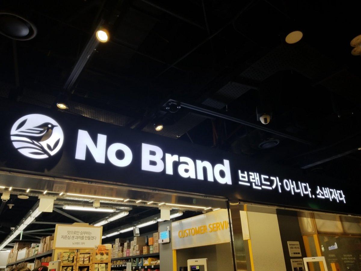お土産スポット:東大門DOOTA MALL4階:No Brand