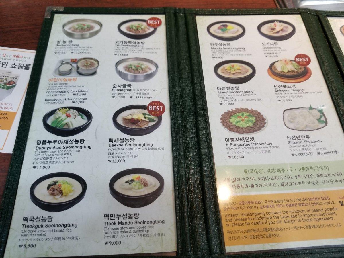 神仙ソルロンタン@明洞:メニュー日本語も併記されてます