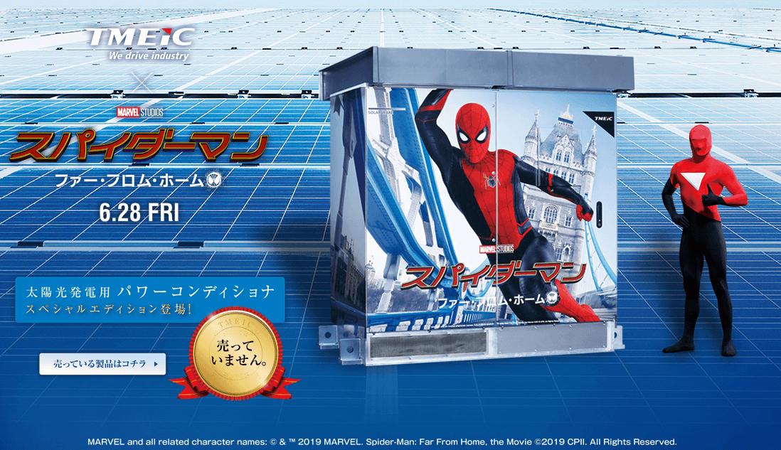 TMEiC×スパイダーマンコラボCМ