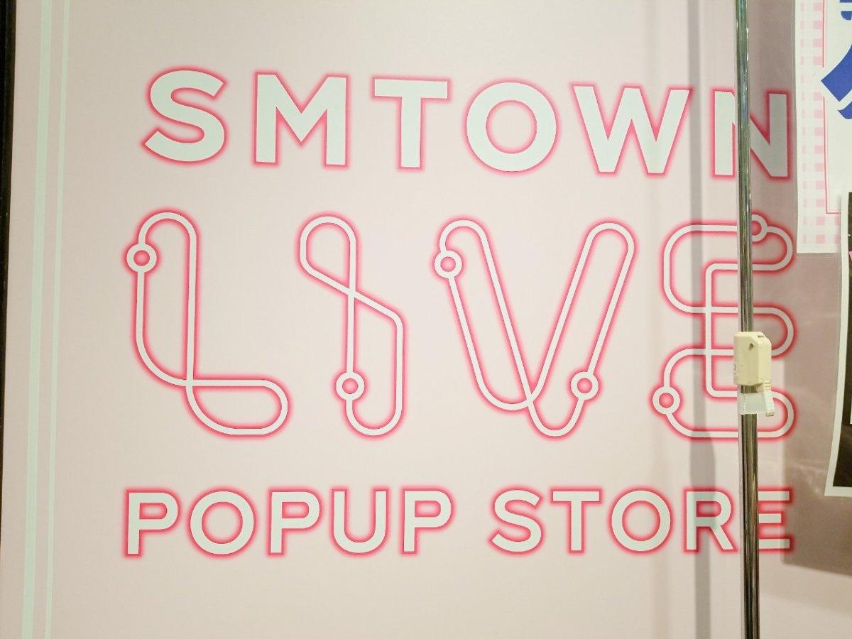 POPUP STORE@東京スカイツリー:SMTOWN LIVE 2019 IN TOKYO