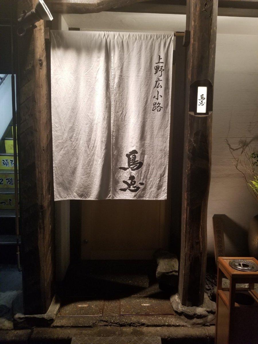 鳥恵:上野御徒町:お店外観