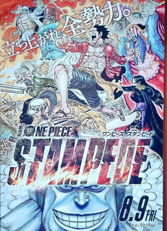 立ち上がれ、全勢力:劇場版『ONE PIECE STAMPEDE』