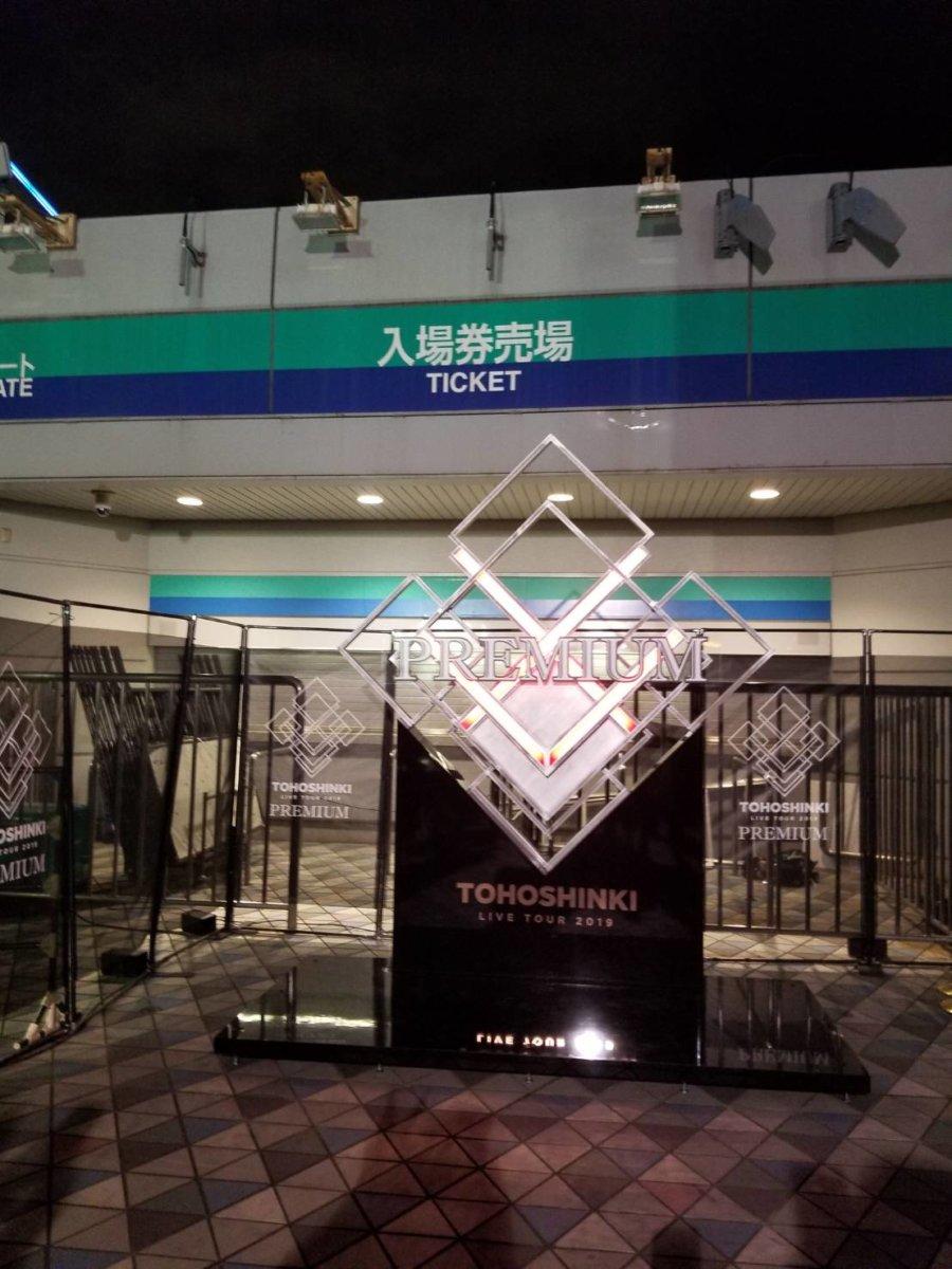 東方神起ライブツアー2019XV:東京ドームP席の入り口モニュメント