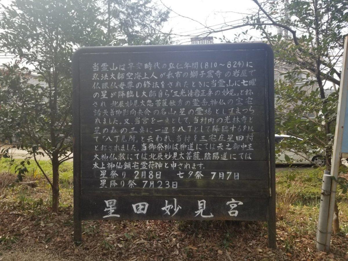 星田妙見宮:説明の石版