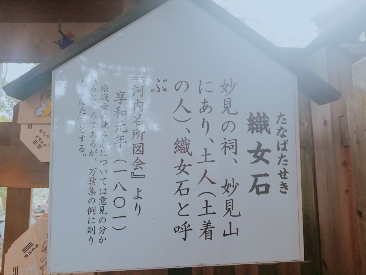 星田妙見宮:織姫石の説明
