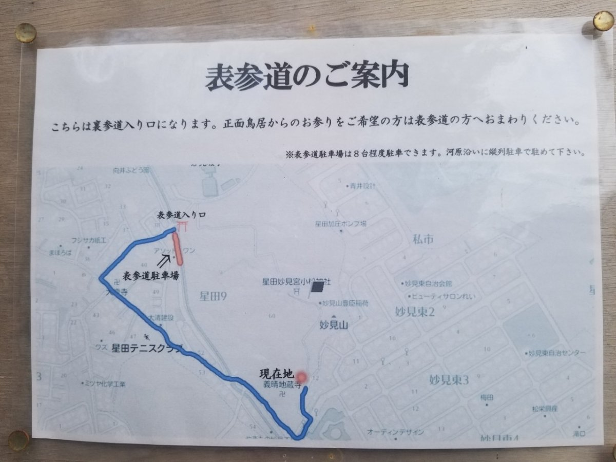 星田妙見宮:裏参道から表参道への道