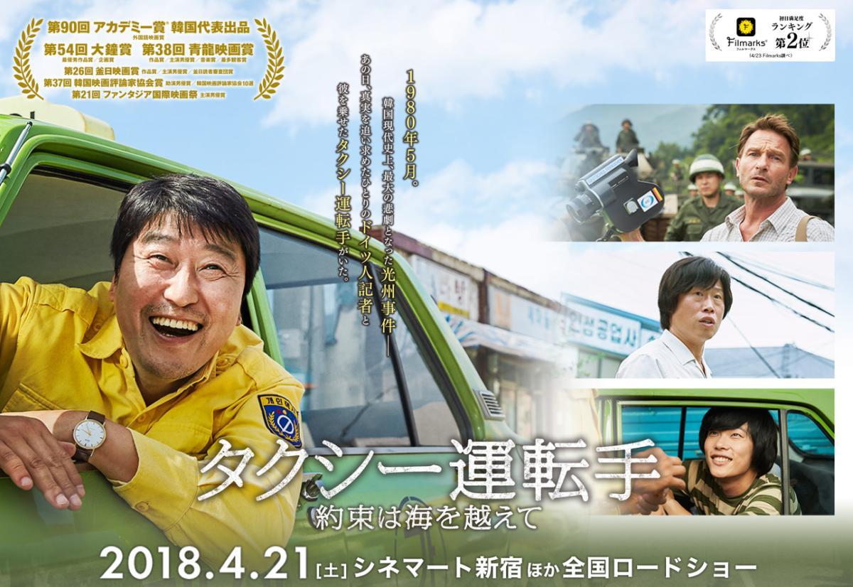 韓国映画:タクシー運転手~約束は海を越えて~