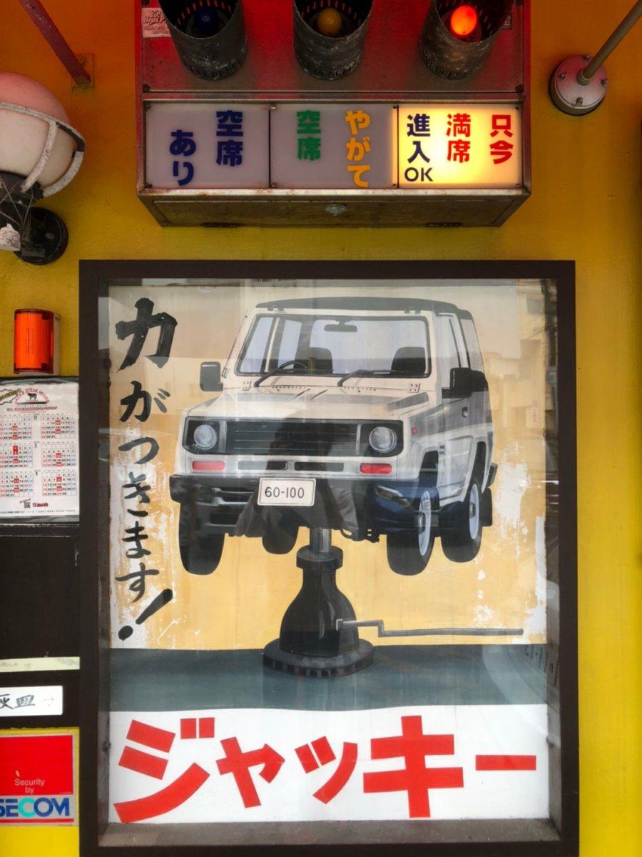 沖縄:ジャッキーステーキ:2020年1月