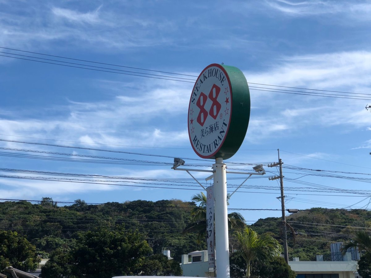 ステーキ88美ら海店