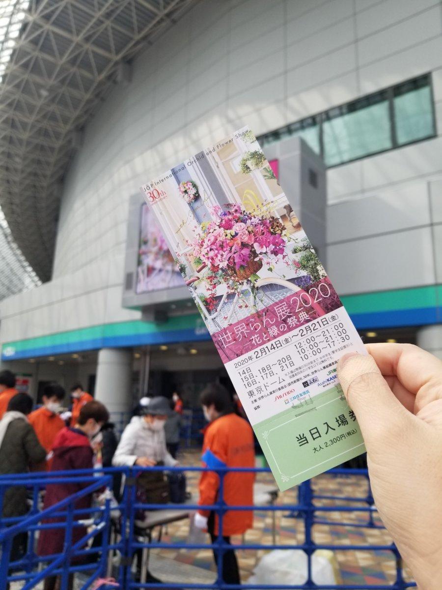 世界らん展2020~チケット