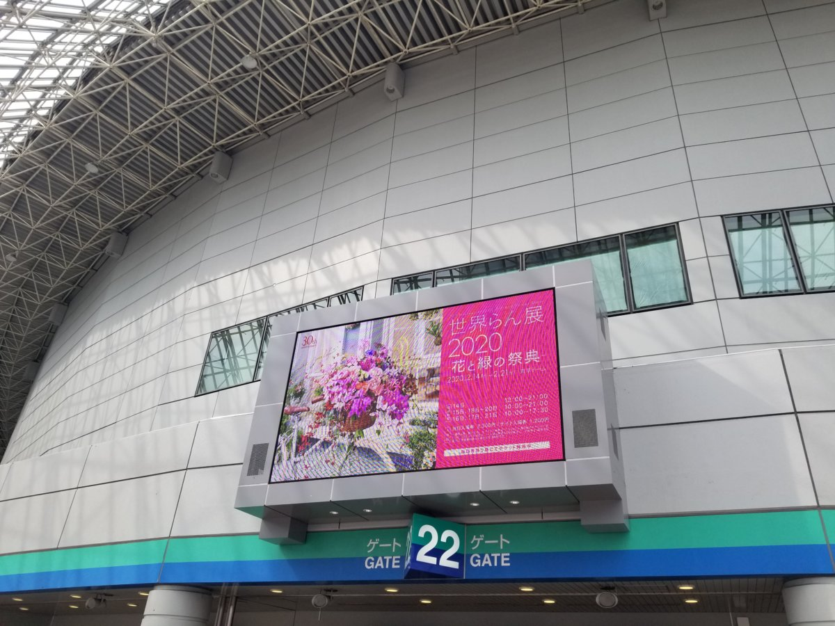 世界らん展2020~東京ドーム!