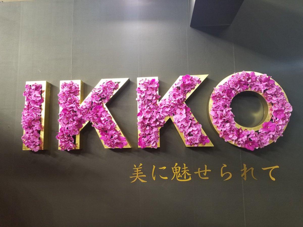 世界らん展2020~IKKO美び魅せられて