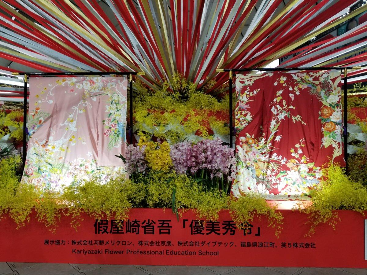 世界らん展2020~假屋崎省吾が生ける!「優美秀令」