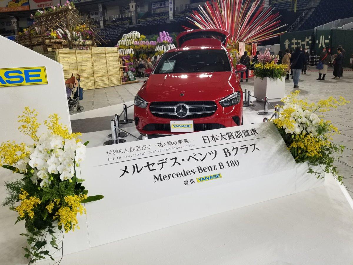 世界らん展2020~メルセデス・ベンツ Bクラス~日本大賞副賞車