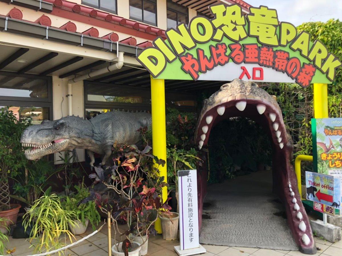 入り口:DINO恐竜PARK やんばる亜熱帯の森