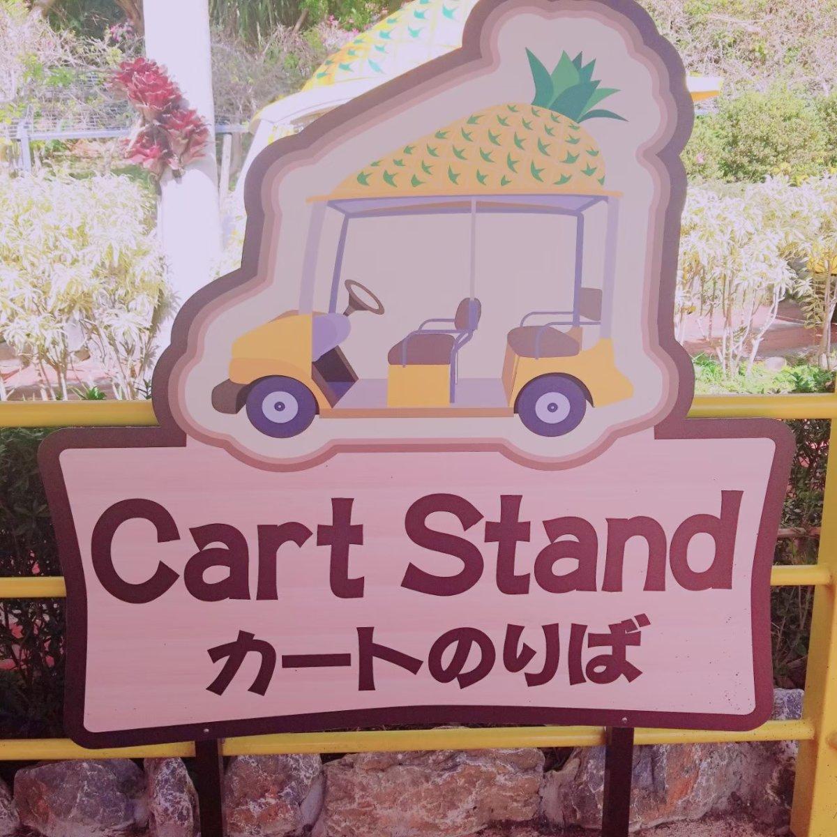 カート乗り場:ナゴパイナップルパーク