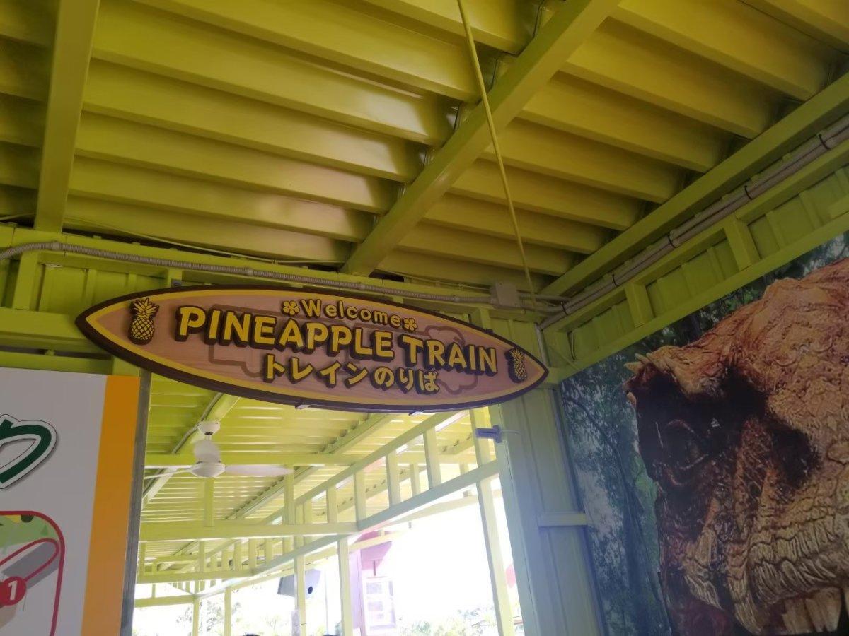 トレインのりば:パイナップルトレイン:ナゴパイナップルパーク