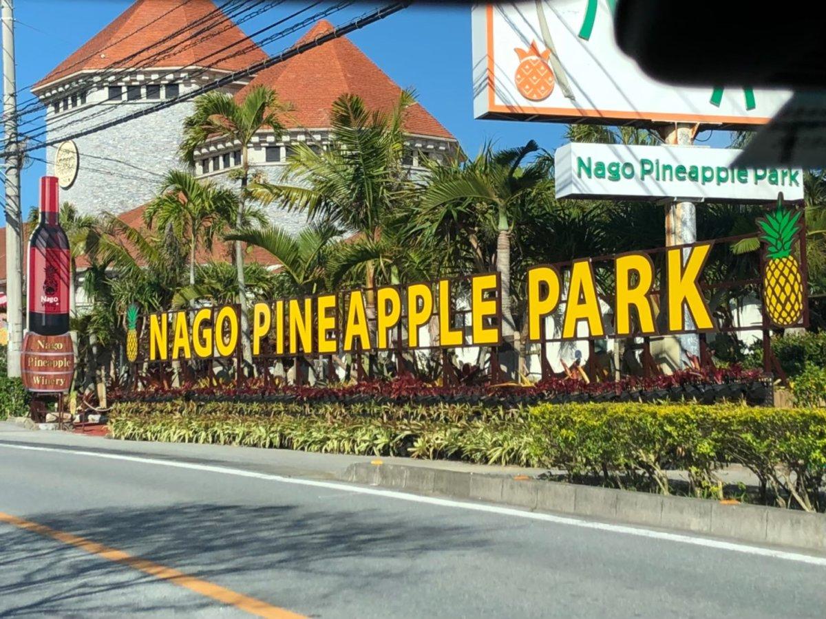 ナゴワインの看板も~!:ナゴパイナップルパーク