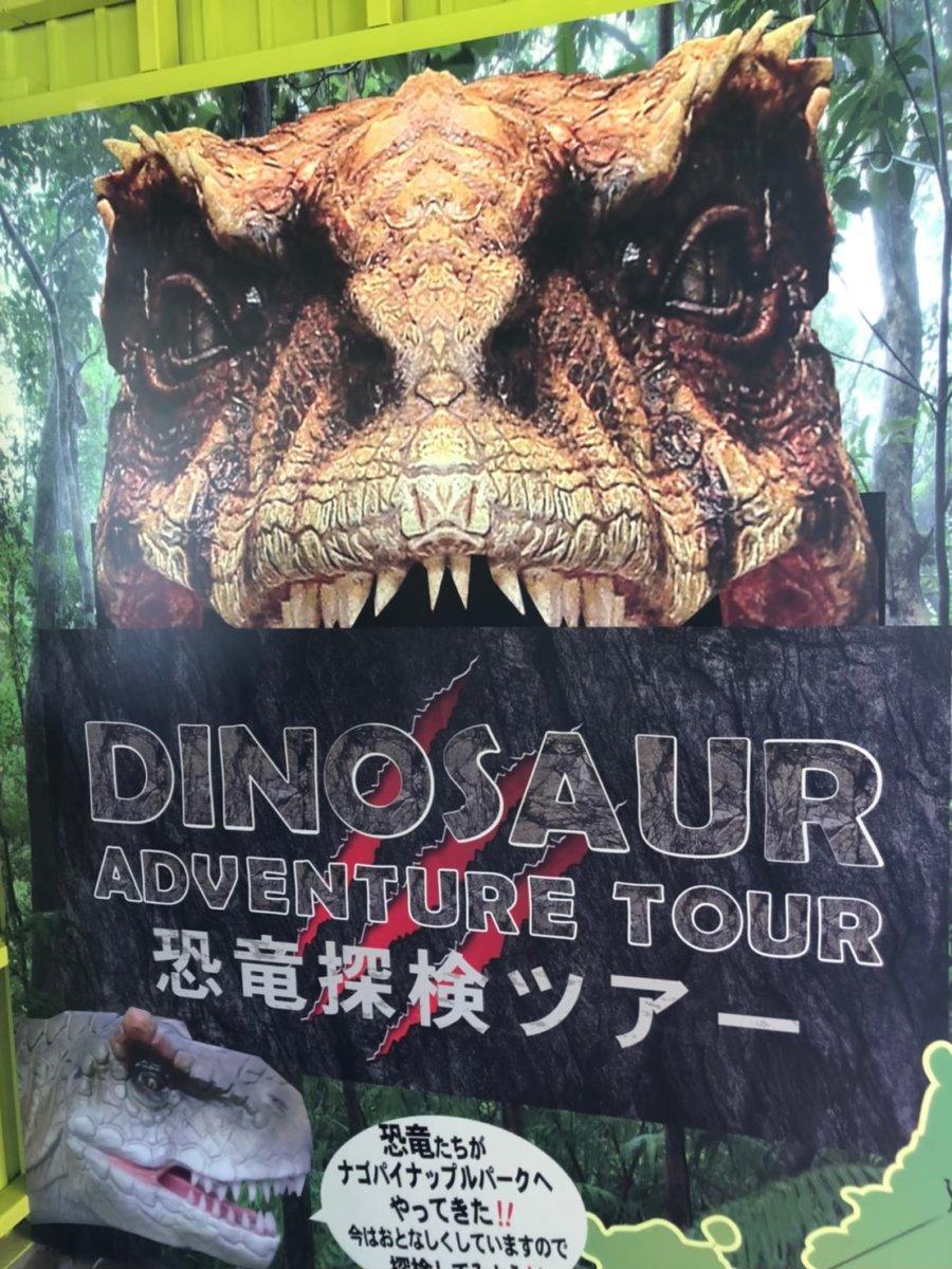 恐竜探検ツアー:ナゴパイナップルパーク